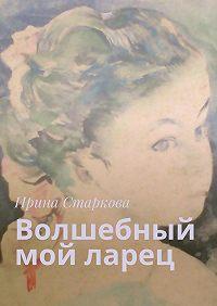Ирина Старкова -Волшебный мой ларец