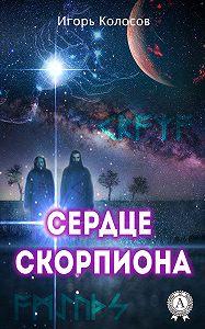 Игорь Колосов -Сердце Скорпиона