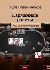 Андрей Пшеничников -Карманные ракеты. Учебник поонлайн-покеру