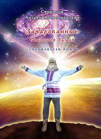 Андрей Свиридов -Зачарованные световой тьмой