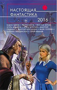 Дмитрий Градинар -Настоящая фантастика – 2016 (сборник)