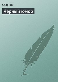 Сборник - Черный юмор