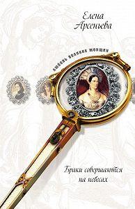 Елена Арсеньева -Прекрасная славянка (Анна Ярославовна и король Генрих I Французский)