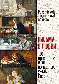 Коллектив авторов -Письма олюбви