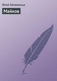 Юлий Айхенвальд -Майков