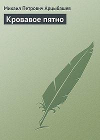 Михаил Арцыбашев -Кровавое пятно