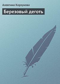 Алевтина Корзунова -Березовый деготь