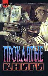 Жак Бержье - Проклятые книги