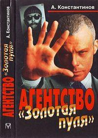Андрей Константинов - Дело о чеченском любовнике