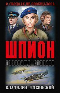 Владилен Елеонский -Шпион товарища Сталина (сборник)