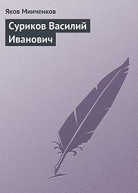 Яков Минченков -Суриков Василий Иванович