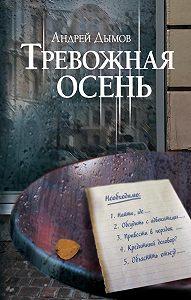 Андрей Дымов -Тревожная осень
