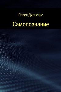 Павел Дивненко -Самопознание