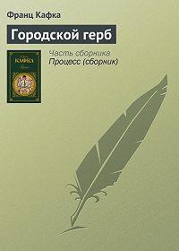 Франц Кафка -Городской герб