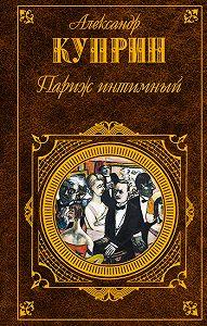Александр Куприн -Париж интимный (сборник)
