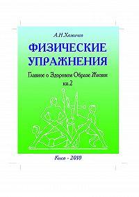 Алексей Хомичев -Физические упражнения. Главное о Здоровом Образе Жизни. Книга 2