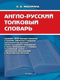 Ольга Мазурина -Англо-русский толковый словарь