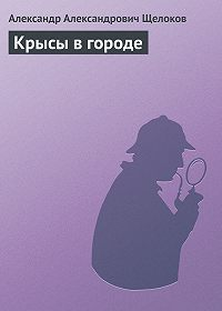 Александр Александрович Щелоков -Крысы в городе