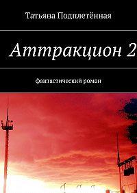 Татьяна Подплетенная -Аттракцион2