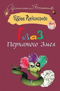 Наталья Александрова -Глаз Пернатого Змея