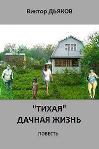Виктор Дьяков -«Тихая» дачная жизнь