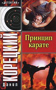 Данил Корецкий -Принцип карате