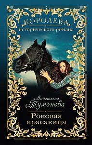 Анастасия Туманова -Роковая красавица