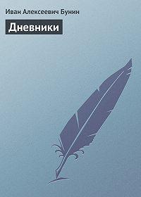 Иван Бунин -Дневники