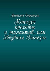 Татьяна Стрежень -Конкурс красоты италантов, или Звёздная Болезнь