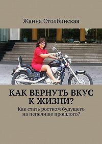 Жанна Столбинская -Как вернуть вкус к жизни?