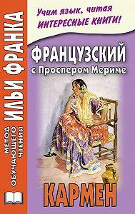 Ирина Дегиль -Французский с Проспером Мериме. Кармен