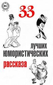 Семен Юшкевич -33 лучших юмористических рассказа