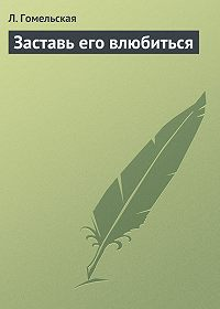 Л. Гомельская -Заставь его влюбиться