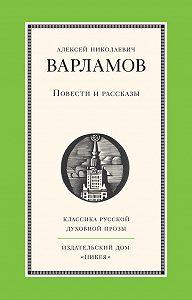 Алексей Варламов -Повести и рассказы