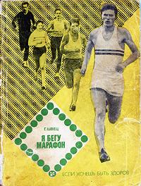 Геннадий Швец -Я бегу марафон