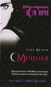 Филис Кристина Каст -Меченая