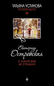 Екатерина Островская -С тобой мне не страшно