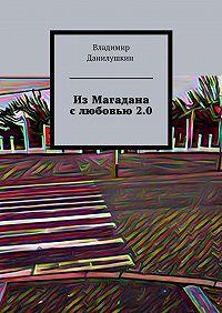 Владимир Данилушкин -ИзМагадана слюбовью2.0