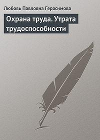 Любовь Павловна Герасимова -Охрана труда. Утрата трудоспособности
