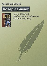 Александр Беляев -Ковер-самолет