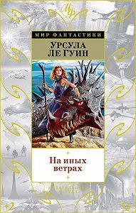 Урсула Ле Гуин -На иных ветрах