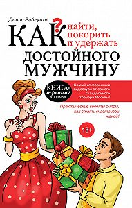 Денис Байгужин -Как найти, покорить и удержать достойного мужчину