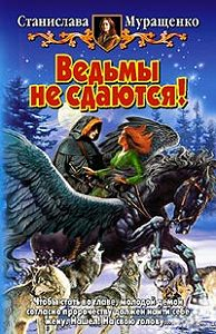 Станислава Муращенко -Ведьмы не сдаются!