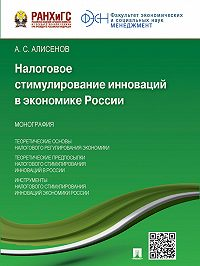 Алисен Алисенов -Налоговое стимулирование инноваций в экономике России. Монография