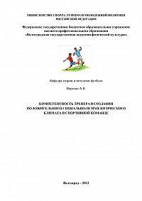 А. Неретин -Компетентность тренера в создании положительного социально-психологического климата в спортивной команде