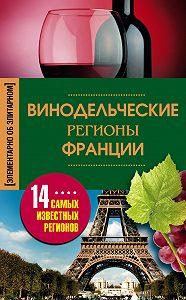 Ирина Станиславовна Пигулевская -Винодельческие регионы Франции