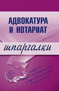 - Адвокатура и нотариат