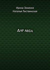 Ирина Зиненко, Наталья Листвинская - Дарлеса