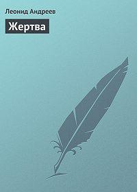 Леонид Андреев - Жертва