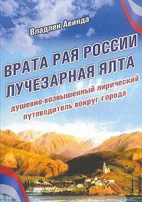 Владлен Авинда -Врата рая России – лучезарная Ялта